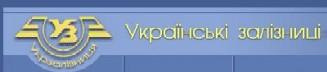 Українські залізниці: http://www.uz.gov.ua